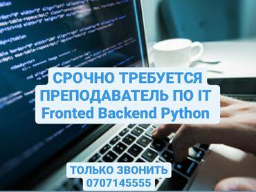 требуется мужчина в Кыргызстан: Требуется преподаватель по it  fronted, backend python, WEB DESIGN