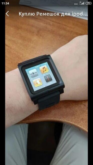 ipod touch 4g в Кыргызстан: Наручные часы Apple