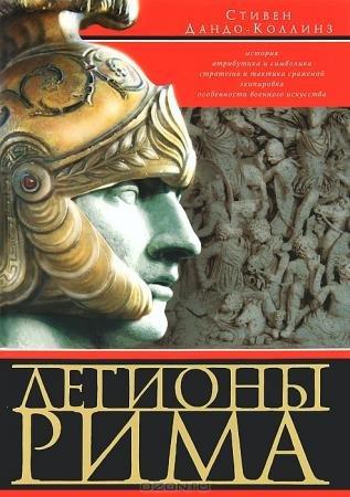 Bakı şəhərində Полная история римских легионов. книга в отличном состоянии