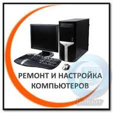 ремонт компьютеров на выезд в Кыргызстан: Ремонт   Ноутбуки, компьютеры   С гарантией, С выездом на дом
