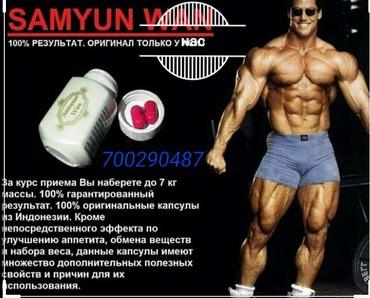 Другое для спорта и отдыха - Беловодское: Саминван набор веса оригинал усиленная формула ОРИГИНАЛ ИНДОНЕЗИЯ