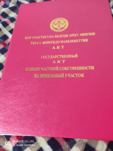 4 соток, Для бизнеса, Хозяин, Красная книга