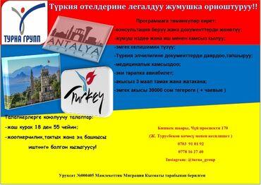 Бесплатные вакансии - Кыргызстан: У нас горящие вакансии в Турцию:▶ Hostess▶ Reception▶ Guest Relation▶