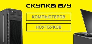 срочная скупка компьютеров в Кыргызстан: Срочный выкуп Комп техникиНаличный расчетБыстрая оценкаСкупка
