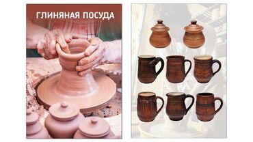 Посуда из глины Высшего качества Ручная работа  Сделано из экологическ