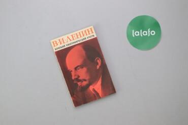 """Книга """"В.И. Ленин. Краткий биографический очерк"""" Г.Д. Обичкин    Паліт"""