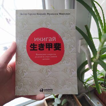 Икигай. Книга новая от 2 книг доставка бесплатная. Больше книг вы