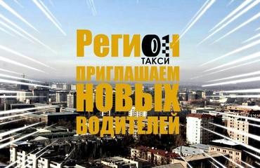 Приглашаем Водителей в Яндекс Такси с личным авто. Подключаем
