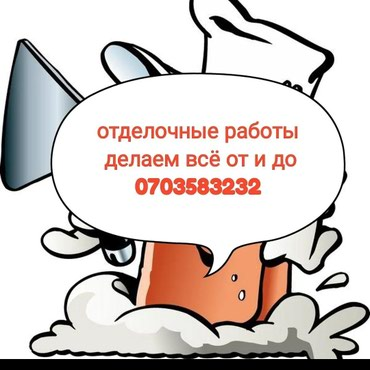 Отделочные работы мастер.kg предлагает вам свои услуги в Бишкек