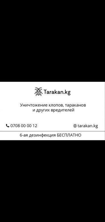 Уничтожения тараканов,горячий туманом 12мес гарантия.Осоо организация. в Бишкек