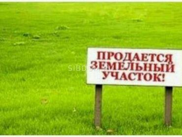 Недвижимость - Таджикистан: Продам 8 соток от собственника