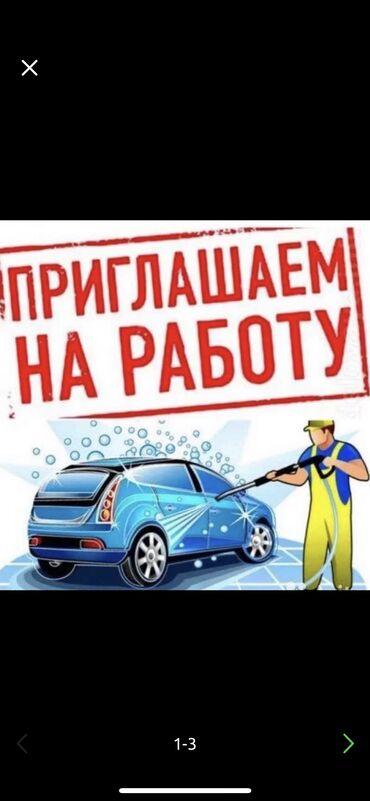 парни бишкек in Кыргызстан | ДРУГИЕ УСЛУГИ: На автомойку нужны парни. Жибек жолу -Манаса Акватория.(возле кафе Фаи