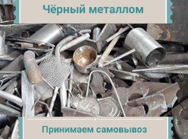 Принимаем чёрный металл самовывоз в Бишкек