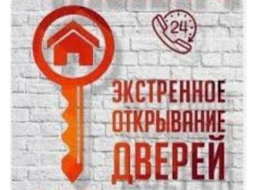 Экстренное открывание дверей. установка дверей и окон в Бишкек