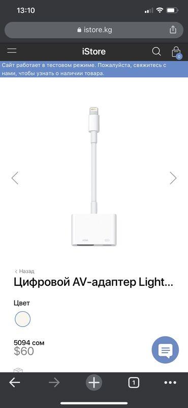 Другие аксессуары для мобильных телефонов - Бишкек: Продаю HDIM переходник новый покупал в iStor kg