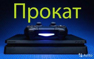 аренда  прокат sony playstation 4 на сутки и более. у нас лучшие услов в Бишкек