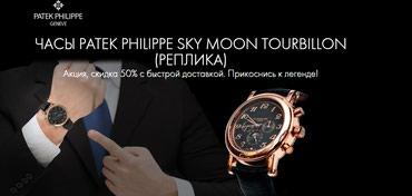 реплику patek philippe в Кыргызстан: ЧАСЫ PATEK PHILIPPE SKY MOON TOURBILLON