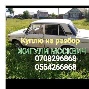 маски где купить в Кыргызстан: ВАЗ (ЛАДА) 2106 1.3 л. 1994 | 6868 км
