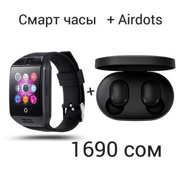 блютуз-наушники-lg-купить в Кыргызстан: Супер АКЦИЯ!!!Смарт часыq18+Airdots По цене одногоХарактеристики и