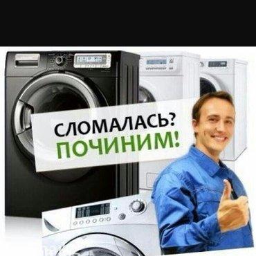 ремонт стиральных машин автомат быстро качественно и гарантия мастер Т в Бишкек