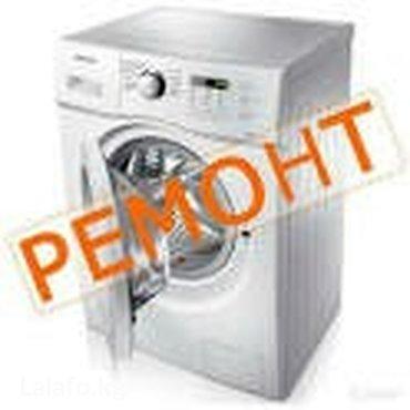 Ремонт стиральных машин автомат!Любой марки и модели! Ремонт электрон в Кок-Ой