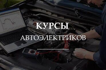 Курс автоэлектрика - Кыргызстан: Курсы АвтоэлектриковКурсы обучения АвтоэлектриковНаиболее быстрый и