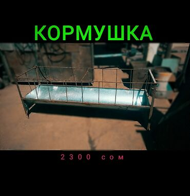 товары из кореи бишкек в Кыргызстан: Только звонить!!! продаю кормушки для барана размера длина 2 м ширина