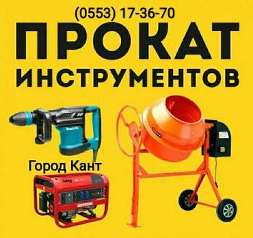 инструменты для ремонта телефонов в Кыргызстан: Сдам в аренду | Трамбовки, Шуруповерты, Пилы, пчелки