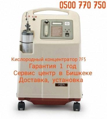 Кислородный концентратор 7F5  в Бишкек