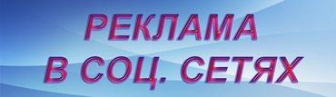Реклама в соц сетях в Бишкек