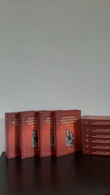 """"""" Кыргыстандагы саясий репрессиянын курмадыктары """" ( 3 - жж.) 10 том"""