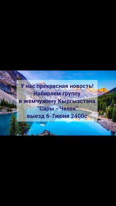 Визы и путешествия в Кыргызстан: Визы и путешествия