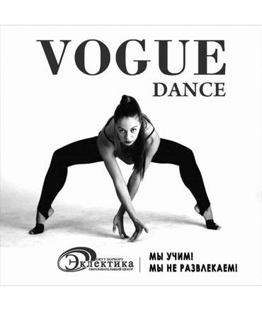 Современные танцы в в Бишкек