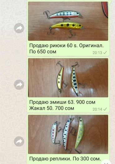 Продаю воблеры для ловли форели. Всё в Бишкек