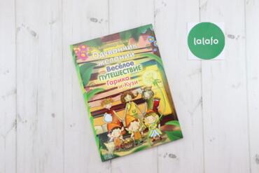 """Книги, журналы, CD, DVD - Украина: Дитяча книжка """"Одуванчик желаний или Веселое путешествие Гарика и Кузи"""