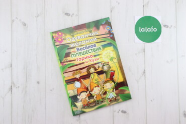 "Спорт и хобби - Украина: Дитяча книжка ""Одуванчик желаний или Веселое путешествие Гарика и Кузи"