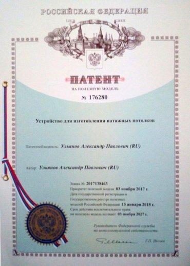 Станок для изготовления Натяжных в Бишкек