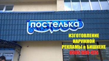 Изготовление вывесок в Бишкеке в Бишкек