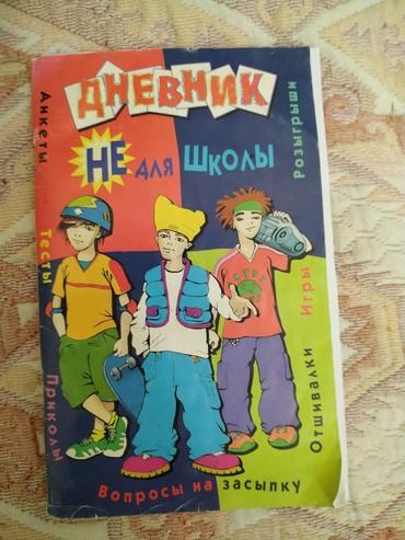 Продаю книгу-анкету для детей! в Бишкек