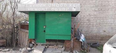 ремонт обувь в Кыргызстан: Продаётся сапожный ларёк по ремонту обуви. А также сапожное оборудован