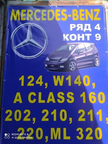 Авто запчасти с Европы примая доставка высоко качественный запчасти на