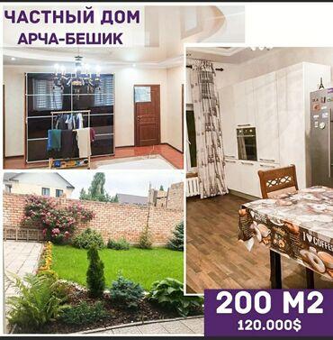 очок кана in Кыргызстан | ОЧОК: 200 кв. м, 4 комнаты, Утепленный, Бронированные двери, Видеонаблюдение