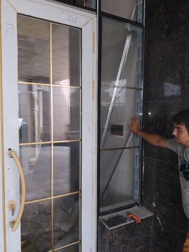 Двери,окна,витражи,заказ любой в Бишкек