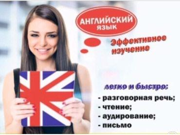 Индивидуальные курсы по Английскому в Бишкек