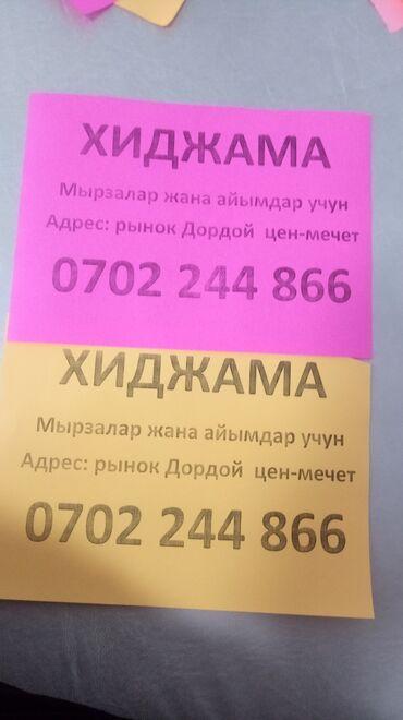 продам тойота марк 2 бишкек в Кыргызстан: Хиджама Адрес: Дордой рынок на против цен-мечет Айымдар Жана мырзалар