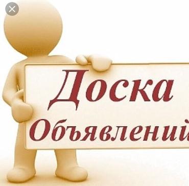 Требуется сотрудник с мед образованием.График с 10 00 до 18 00.5/2. в Бишкек