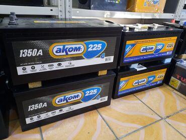 Аккумулятор Аком 225Ah Аккумуляторы для грузовых