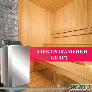 Семейный пар бишкек - Кыргызстан: Каменка, Сауна, Электрокаменки ЭКМ предназначены для получения пара в