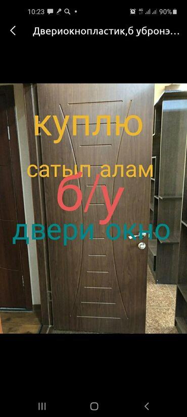 продам бу в Кыргызстан: Двери | Входные | Деревянные | Бесплатный выезд