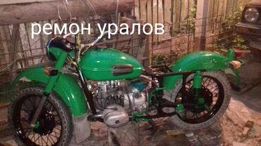 урал в Кыргызстан: Ремонт и реставрация Уралов